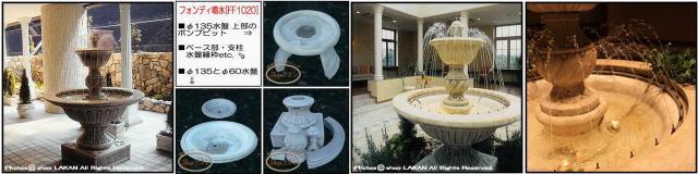 大型 噴水 フォンディ 循環