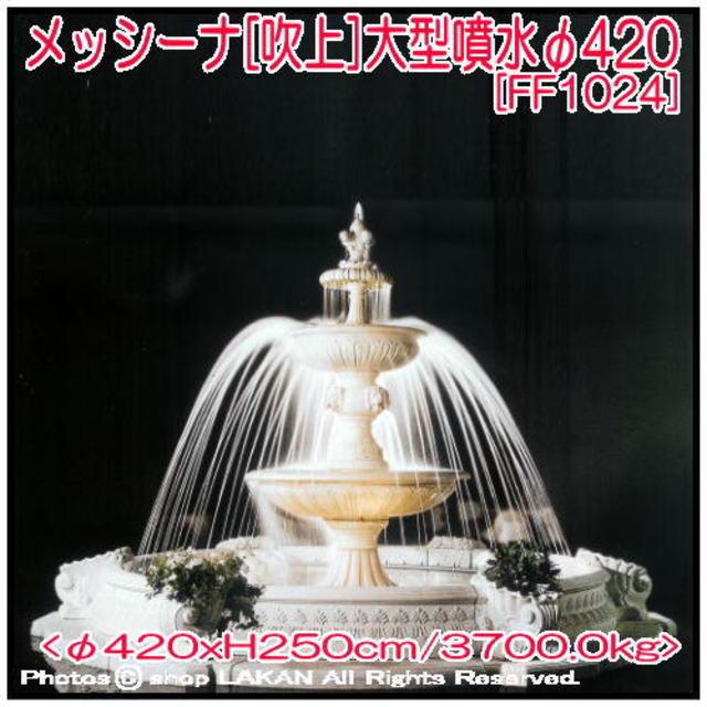 FF1024 洋風 庭園 石造 噴水