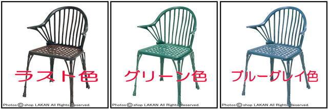 アルミ鋳物 ガーデンチェア 屋外家具 全天候性 デシモベル フィリピナスチェア
