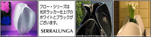 フロー・ミドル鉢 デザイナーズ セラルンガ社 イタリア製 大型 ポリエチレン樹脂鉢 高級志向 軽量 Zaha Hadid