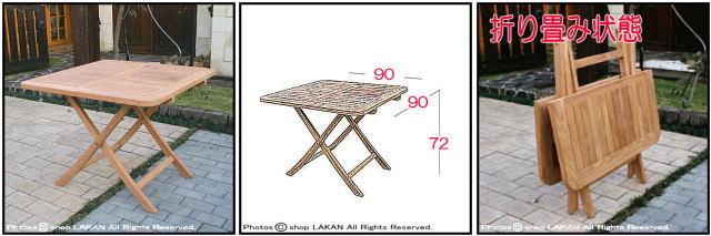 折りたたみスクエアテーブル ジャービス チーク製 屋外用家具 ガーデン家具 JRB社