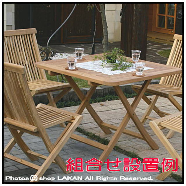 ガーデン家具 JRB社 折りたたみスクエアテーブル ジャービス チーク製 屋外用家具