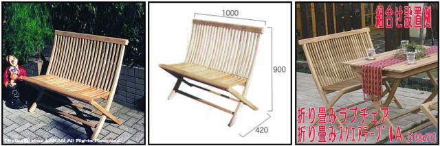 インドネシア ガーデン家具 ジャービス ベンチ 折り畳みラブチェア チーク製 屋外家具