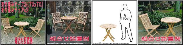 ガーデン家具 ジャービス 小型 天然木 チーク製 屋外家具 折り畳みテーブル 8角形 インドネシア
