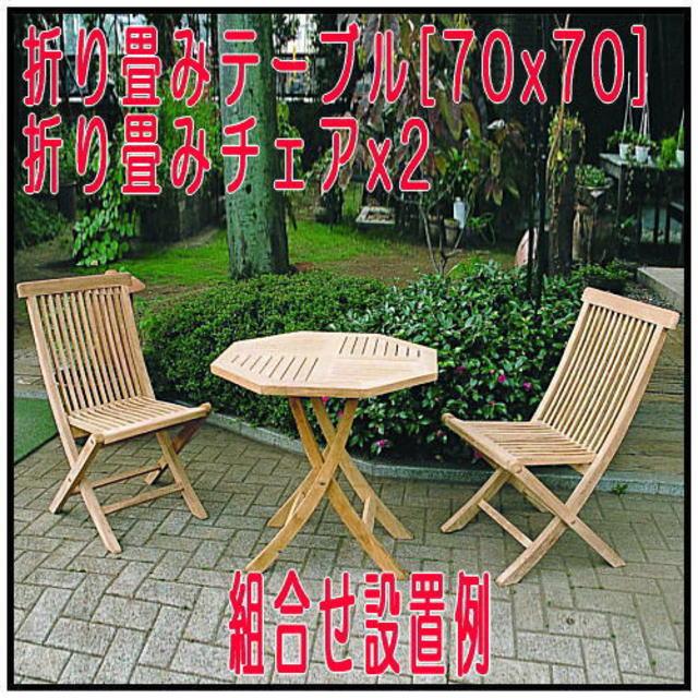 屋外家具 インドネシア ガーデン家具 折り畳みテーブル 8角形 ジャービス 小型 天然木 チーク製