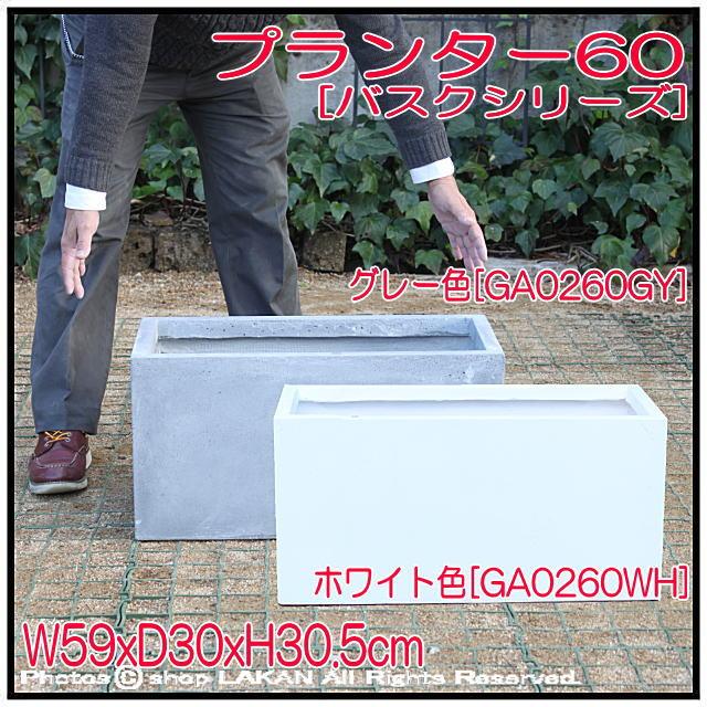 バスク シンプル 正角型鉢 プランター