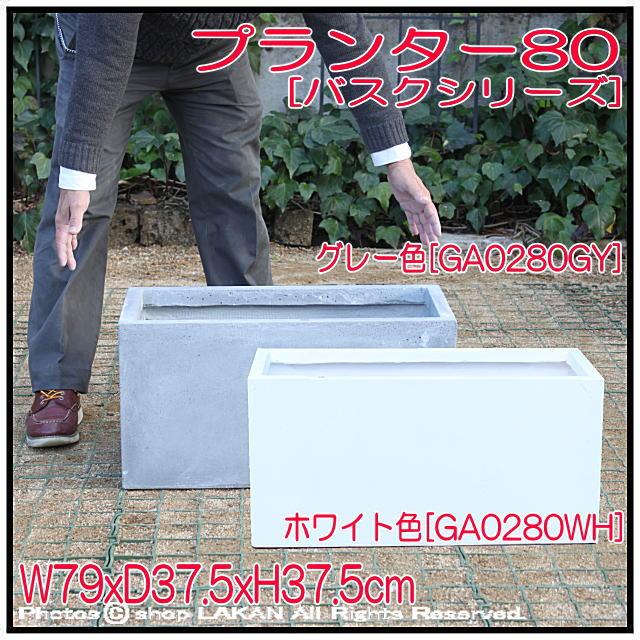 バスク シンプル 横長型 プランター