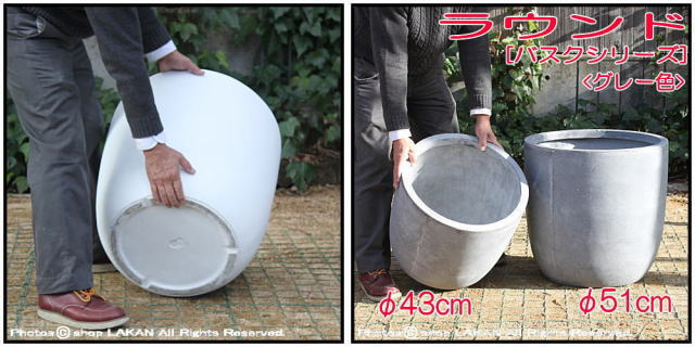 バスク 輸入鉢 ラウンド 大型 樹脂鉢 軽量 円柱型鉢 シンプル ファイバークレイ製