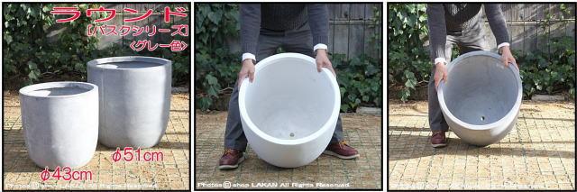 輸入鉢 ラウンド 大型 円柱型鉢 バスク シンプル ファイバークレイ製 樹脂鉢 軽量