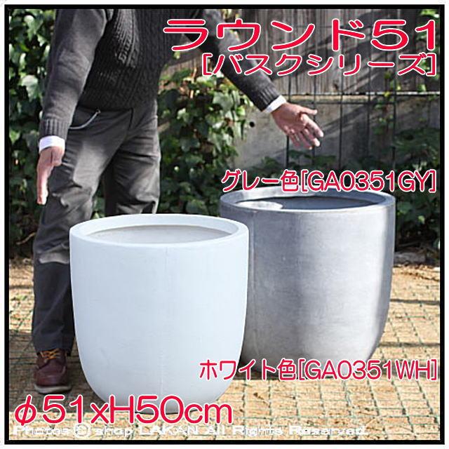 バスク シンプル 円柱型鉢