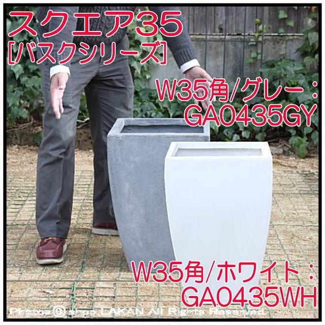 角型背高鉢 シンプル ファイバークレイ製 スクエア バスク