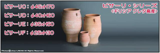 素焼き鉢 素朴 クレタ島 大型壺 テラコッタ鉢 ギリシア アンティーク調 オブジェ 輸入 ピサーリ