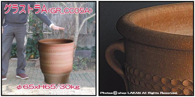 素焼き鉢 素朴 クレタ島 オブジェ 大型壺
