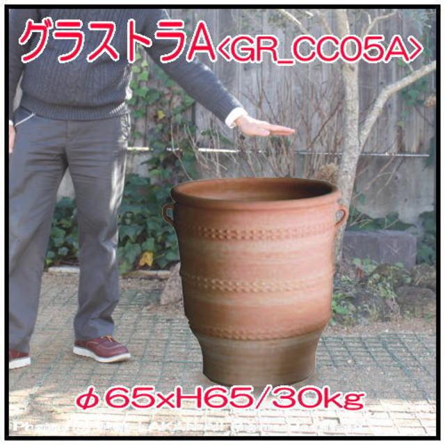 輸入 テラコッタ鉢 グラストラ 松尾貿易
