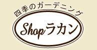 shop ラカン ガーデンガーデン 人気 ガーデニングショップ