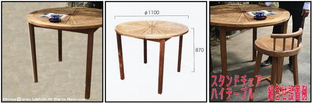ガーデン家具 チーク製丸型テーブル ハイテーブル110 インドネシア 屋外家具 ジャービス スタンドチェア