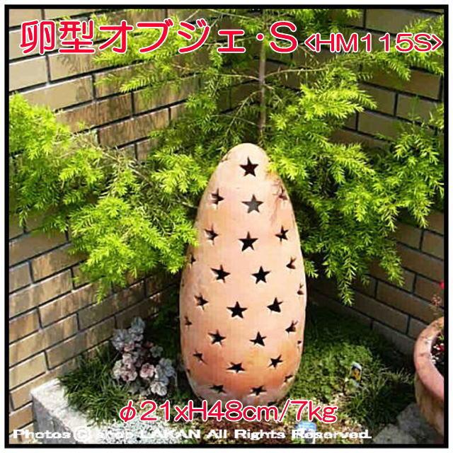 ガーデンオブジェ 卵型 オーナメント 楽しい 癒し空間 ちちんぷいぷい