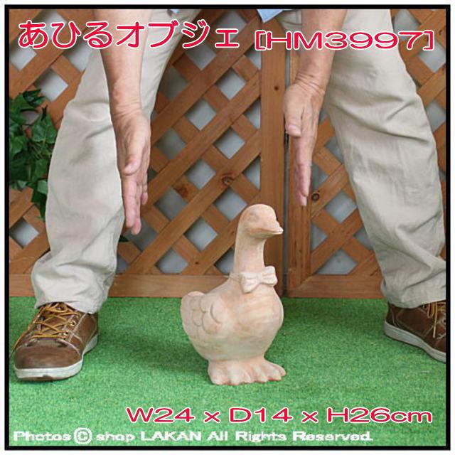 素焼き オーナメント 置物 陶器製 動物 あひる テラコッタ 撥水処理 ガーデン オブジェ