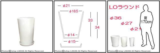 白 黒 中国製 受皿付 ハンドメイド 釉薬付植木鉢 底穴有り シンプル プレーン HOラウンド