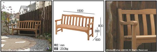 背付 ガーデン家具 チーク 長椅子 ジャティベンチ1500 ミャンマー 軽量