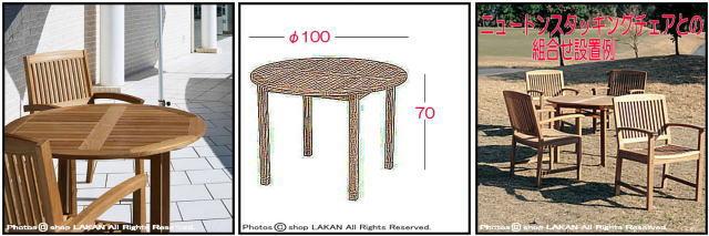 ガーデン家具 ガーデンテーブル チーク製 ミャンマー 大型