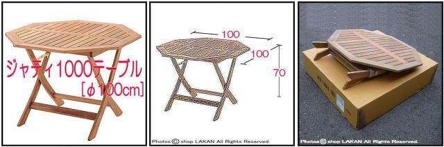 チーク ミャンマー ガーデン家具 軽量 ジャティテーブル1000 コンパクト 折りたたみ