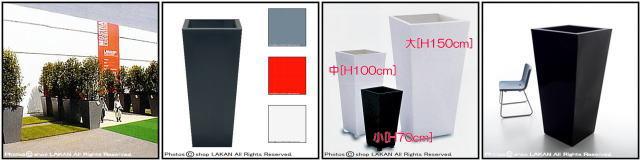 デザイナーズ セラルンガ社 イタリア製 大型 エクストラ ポリエチレン樹脂鉢 高級志向 軽量 カビン