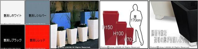 デザイナーズ セラルンガ社 イタリア製 大型 ポリエチレン樹脂鉢 高級志向 軽量 カビンハイ