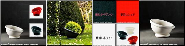 大型プランター セラルンガ社 大型樹脂鉢 デザイナーズ キュー Vico Magistretti ポリエチレン樹脂製 シンプルデザイン