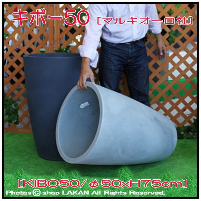 キボー KIBO 高級輸入樹脂植木鉢 円筒型 円柱 キャスター付 マルキオーロ社 サイズ豊富 背高