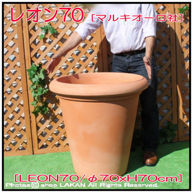レオン鉢 高級輸入樹脂植木鉢 キャスター マルキオーロ社 デザインもサイズも豊富