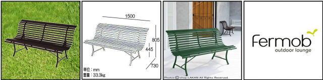錆びない 軽い モダンデザイン ガーデンベンチ