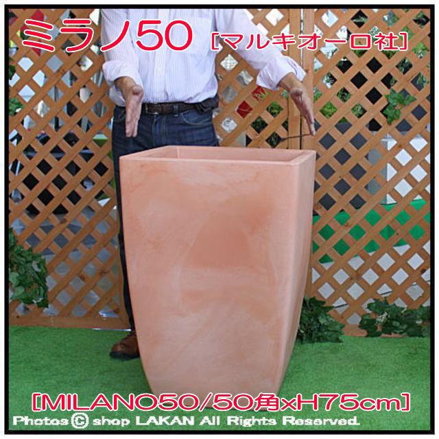 ミラノ鉢 高級輸入樹脂植木鉢 マルキオーロ社 角型大型樹脂鉢 ポリエステル樹脂製