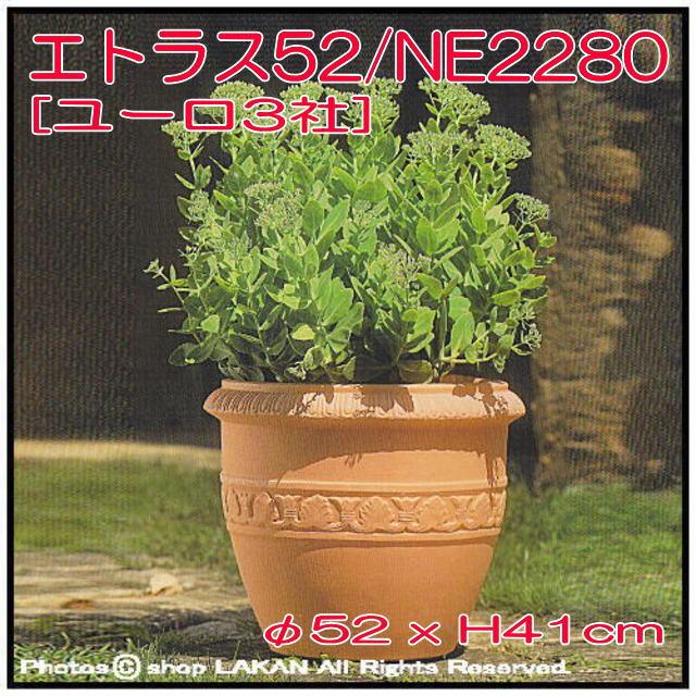ユーロ3社 エトラス 大型樹脂鉢 ガーデンオブジェ 輸入樹脂植木鉢 クラシックデザイン 樹脂プランター オブジェ