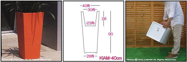 松尾貿易 ユーロ3 プラストコレクション キアム 角型 背高鉢 ポリエチレン樹脂製 高級輸入鉢 イタリア製