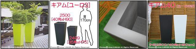 キアム 角型 高級輸入鉢 イタリア製 松尾貿易 ユーロ3 背高鉢 ポリエチレン樹脂製 プラストコレクション