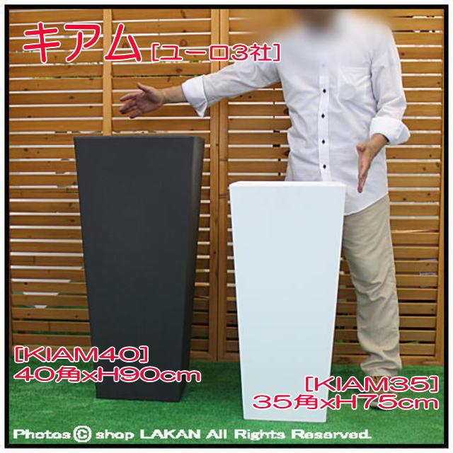 高級輸入鉢 キアム 角型 背高鉢 ポリエチレン樹脂製 イタリア製 松尾貿易 ユーロ3 プラストコレクション
