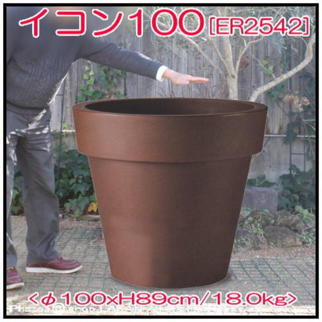 ユーロスリー 大型 イコン 樹脂製植木鉢