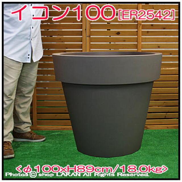 イコン100 大型 樹脂鉢