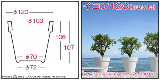 樹脂製 質感 ユーロ3社 イコン ポリエチレン高品質 植木鉢