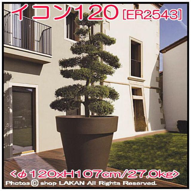 大型 樹脂製植木鉢 ユーロスリー イコン