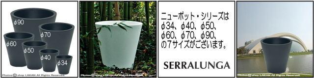 パオロ・リザット ポリエチレン樹脂製 セラルンガ社 大型プランター シンプルデザイン ニューポット デザイナーズ 大型樹脂鉢