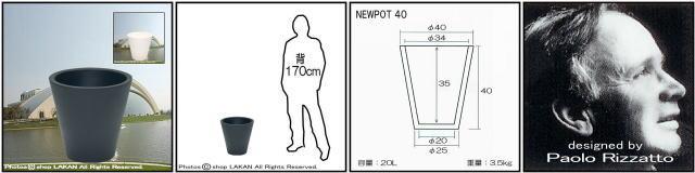 セラルンガ社 デザイナーズ 大型プランター シンプルデザイン パオロ・リザット ニューポット 大型樹脂鉢 ポリエチレン樹脂製