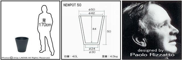 大型プランター セラルンガ社 大型樹脂鉢 デザイナーズ ニューポット