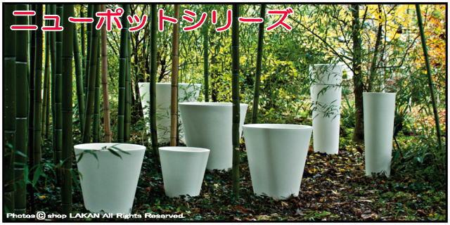 大型プランター セラルンガ社 大型樹脂鉢 デザイナーズ ニューポット パオロ・リザット ポリエチレン樹脂製 シンプルデザイン