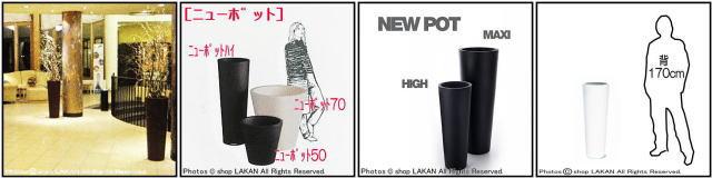 デザイナーズ セラルンガ社 イタリア製 大型 ニューポットハイ ポリエチレン樹脂鉢 高級志向 軽量