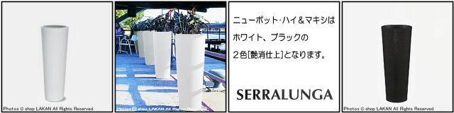 ニューポットハイ デザイナーズ 軽量 セラルンガ社 イタリア製 大型 ポリエチレン樹脂鉢 高級志向