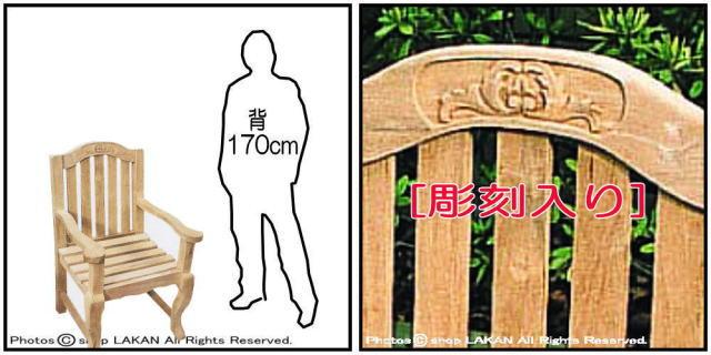 アーム付き 手作りチェア インドネシア ガーデン家具 チーク製 屋外家具 ジャービス