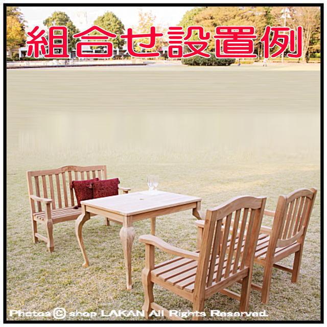 手作りチェア インドネシア ガーデン家具 チーク製 屋外家具 ジャービス アーム付き