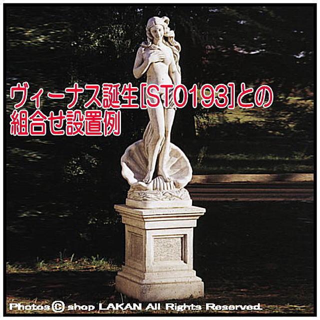 乙女像 庭園 彫像 大型 ヴィーナス像